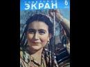 Я встретил девушку. Таджикфильм 1957