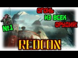 REDCON / За императора! хD (1)