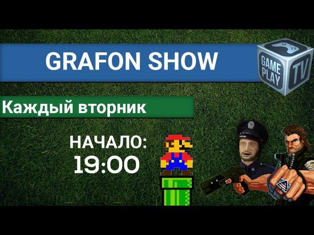 GRAFON SHOW - BROFORCE! / ГРАФОН ШОУ [PS4]