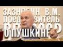Беседа о творчестве А С Пушкина 1 из 3 с представителем ВП СССР Зазнобиным В М