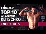 TOP-10: Wladimir Klitschko KNOCKOUTS | ТОП-10: Лучшие нокауты Владимир Кличко
