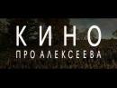 Кино про Алексеева В кино с 9 октября Реж Михаил Сегал Официальный трейлер