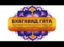 Бхагавад-гита - Глава 2. Душа в мире материи