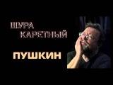 Шура Каретный - Пушкин 1-2 18+