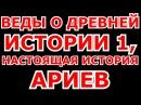 ВЕДЫ О ДРЕВНЕЙ ИСТОРИИ 1, НАСТОЯЩАЯ ИСТОРИЯ АРИЕВ, ГИПЕРБОРЕЯ, ВЫСОКИЕ ТЕХНОЛОГИ ...