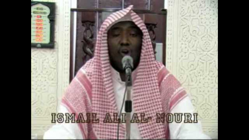Amazing Quran Recitation Qari Ismail Al Nouri
