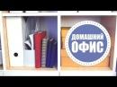 Наш ДОМАШНИЙ ОФИС★Организация и хранение★ДИЗАЙН РАБОЧЕГО МЕСТА★Pani Sukharska