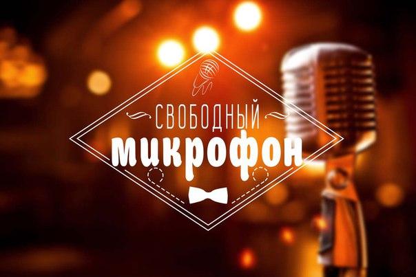 Афиша Калуга 19.03 - СВОБОДНЫЙ МИКРОФОН - Kosmos Bar
