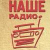НАШЕ Радио Кемерово