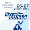 "Форум предпринимателей ""Бизнес-трамплин"" 2016"