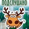 Подслушано в Николаеве (Николаев)