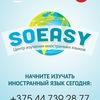 Школа иностранных языков Соуизи в Минске