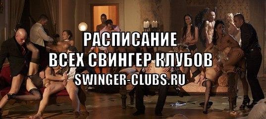 Свинг клуб икс плюс икс — photo 7