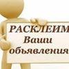 Расклейка объявлений Донецк