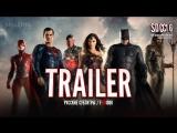 RUS-SUB | Футаж: «Лига Справедливости / Justice League» 2017 SDCC2016