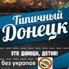Это Донецк, детка! [Типичный Донецк без укропов]
