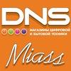 DNS-Миасс
