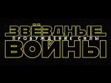 Звёздные войны: Пробуждение силы / Star Wars: The Force Awakens (2015) Дублированный трейлер №2 [HD] 1080p