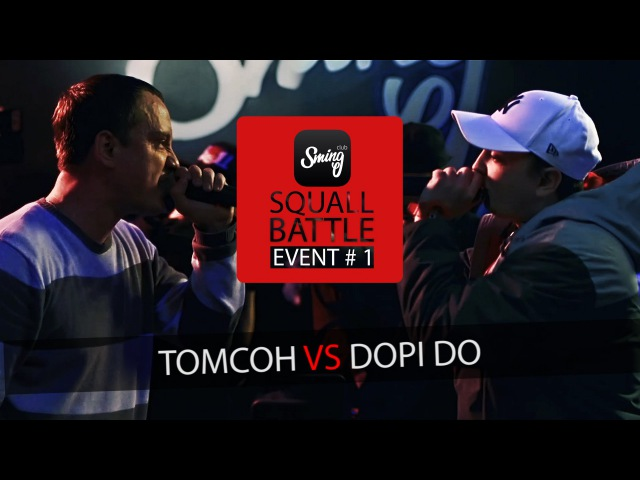 Squall Battle Томсон vs. Dopi Do (Event1)