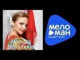 Марина Девятова - Симфония моей души