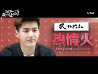 HD 1080p [Eng Sub] Never Gone Special - Views on Love (Kris Wu as Cheng Zheng)