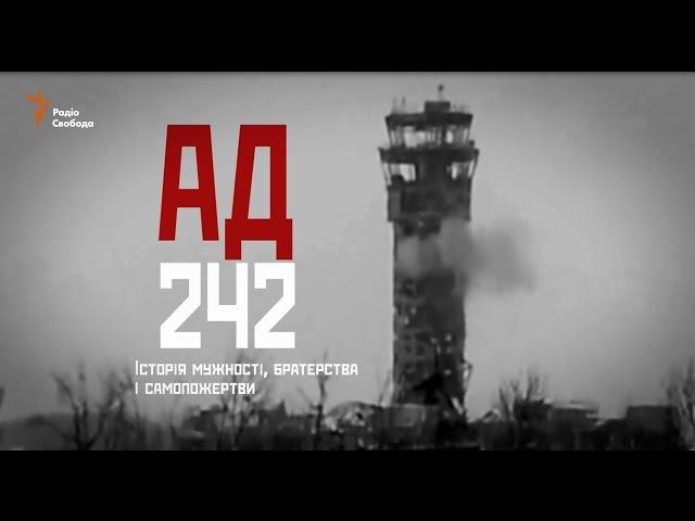 Ті, хто зупинив війну. «Кіборги» про значення оборони Донецького аеропорту