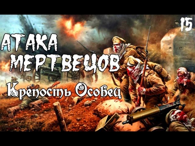 Атака мертвецов откуда появилась фраза Русские не сдаются