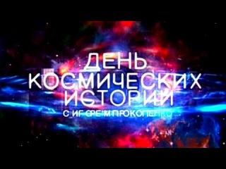 День космических историй.