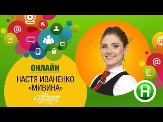 Открытое интервью с Настей Иваненко. Участница От пацанки к панянке