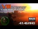 Восьмые сутки на броне Алабино, Москва. (Страйкбол, Big Airsoft Game)