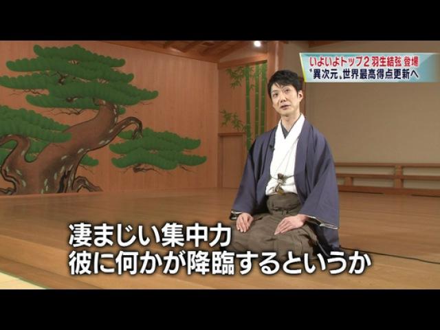 151213 YUZURU × MANSAI Ⅱ - Dailymotion動画