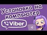 Как установить мессенджер #Viber (Вибер  Вайбер) на компьютер
