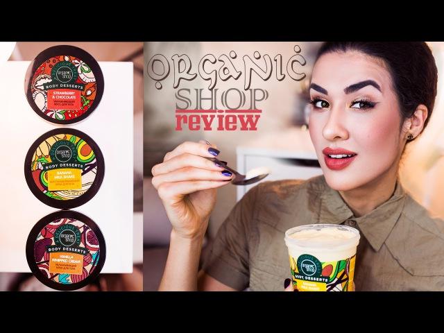 Organic Shop   Ревью Серия «BODY DESSERTS»