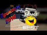 ПРИКОЛЫ и неудачи ФЕЙЛЫ ИЮЛЬ 2016 FAIL Compilation Jule 2016 NEW