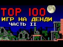 ТОП 100 лучших игр на Денди Часть 2