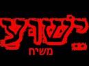 Имя Иешуа Шем Иешуа Мессианское прославление