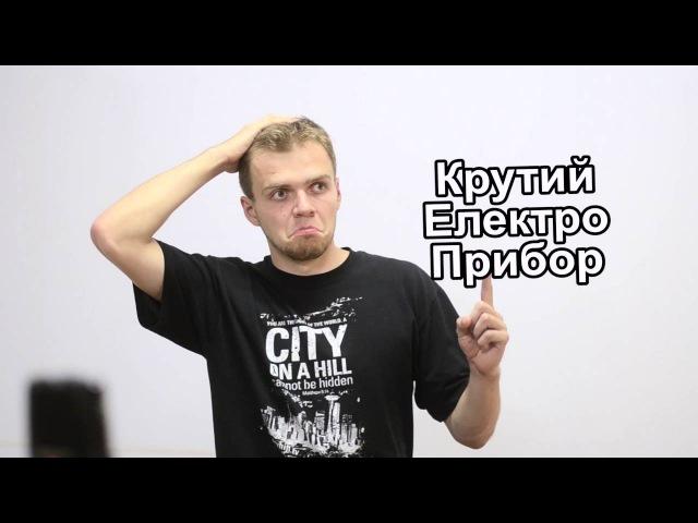 This is Страшно Белий налив День 1