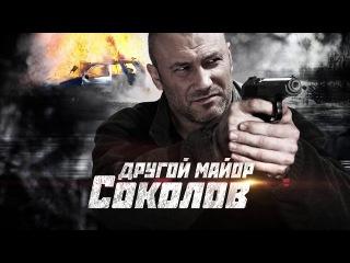 Сериал «Другой майор Соколов» / 1 серия из 32