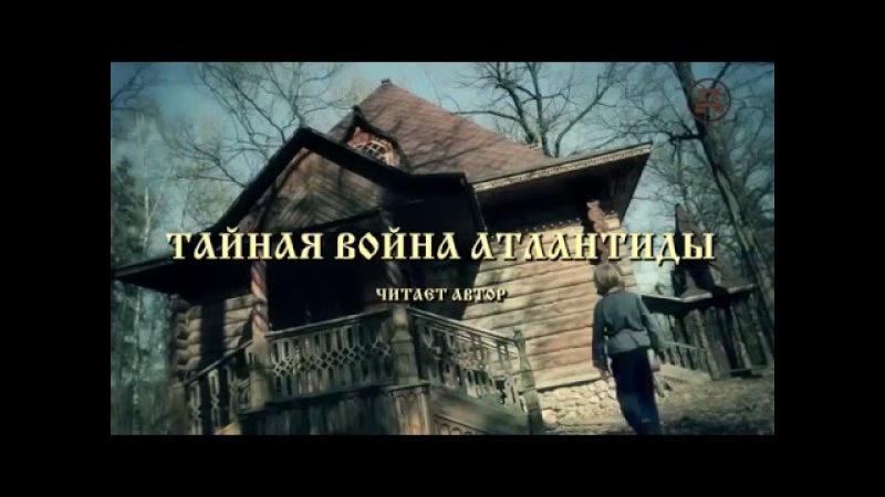 Тайная война Атлантиды Автор Сергей Козловский
