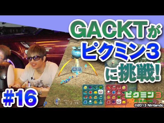 水辺の対決!TAKUMI絶好調!? GACKT × ピクミン3 16 【ネスレプレゼンツ GACKTなゲーム!