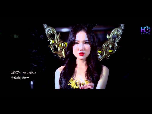 黃齡【禁區】官方完整版 MV(電影「真相禁區」推廣曲)