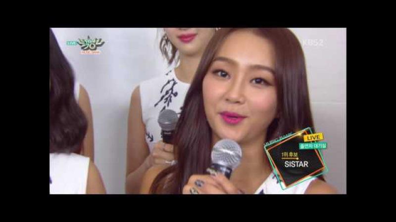160701 뮤직뱅크 씨스타(SISTAR) 대기실 인터뷰 | Music bank
