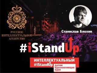 #iStandUp - Копайте колодец до того, как захотите пить /Станислав Блохин/ Интеллектуальный Stand Up