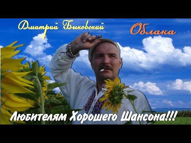 Дмитрий Быковский Облака