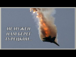 ►Как Россия ответит Турции за сбитый Су- 24◄26.11.2015◄◄СВЕЖИЕ НОВОСТИ СЕГОДНЯ◄