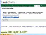 Google AdWords урок№3 Настройка способов оплаты контекстной рекламы в Google.