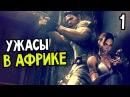Resident Evil 5 Прохождение На Русском 1 — УЖАСЫ В АФРИКЕ