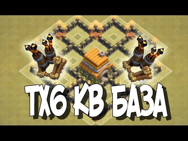 Clash of Clans ТХ 6 КВ База с 2 ПВО 2016 (TH6 CW 2 Air def)