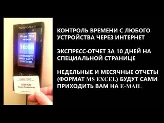 Регистратор рабочего времени ТАЙМФОРМЕР R3G