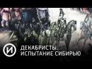 Декабристы. Испытание Сибирью Телеканал История